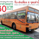 New Bus Service from Udom Suk BTS Skytrain Station to Suvarnabhumi Airport